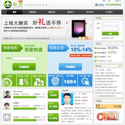 Pandai-p2p-online-money-lending XX